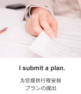 I submit a plan. プランの提出